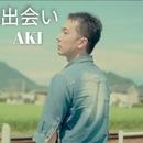 出会い/AKI