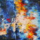 不死鳥/斉藤慶