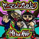 ヤーマンブレジン (feat. MAKA)/十影