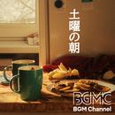 土曜の朝/BGM channel