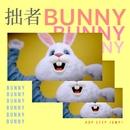 拙者BUNNY/BUNNY
