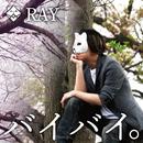 バイバイ。/RAY