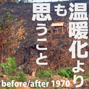 温暖化よりも思うこと/before/after 1970