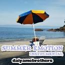 真夏のエモーション/daiyamebrothers