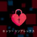 ロッシーコンプレックス (2021Ver.)/gatamaro