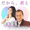 だから、君と (feat. 清水章吾)/アンジェリカ