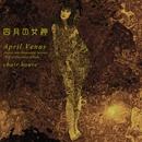 四月の女神 - ピアノ万葉集 - 第19選/chair house