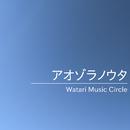 アオゾラノウタ/わたりミュージックサークル