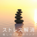 ストレス解消 ~癒しのピアノサウンド~/Relax α Wave