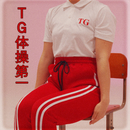TG体操第一/東京ゲゲゲイ
