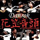 花笠音頭 (2021 re-recording)/DANROK