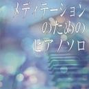 メディテーションのためのピアノソロ/Various Artists
