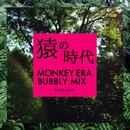 猿の時代 (Bubbly Mix)/BE THE VOICE