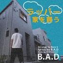 ラッパー、家を買う。 -神奈川新築建替え- (Remix)/B.A.D