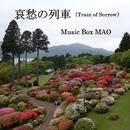 哀愁の列車/Music Box MAO