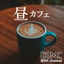 昼カフェ/BGM channel