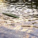 天の川 2021/松山優太