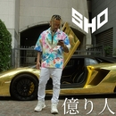 億り人/SHO