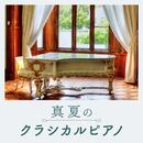 真夏のクラシカルピアノ/Relax α Wave