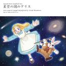 星空の国のアリス/南澤大介