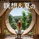 瞑想&夏のリトリートミュージック/Relax α Wave