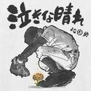泣きな晴れ/心之助