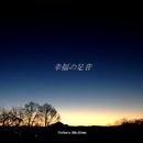 幸福の足音/馬島昇