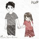 M (feat. Japanese Yankeeee)/武井勇輝