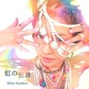 虹の世界/Shiho Rainbow
