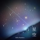 星空/Shiho Rainbow