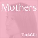 Mothers/ツダミア