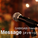 メッセージ2016/GABIGABI Friends