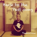 back to the past song/トモクロウ