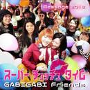 メッセージ2018スーパーチュッチュタイム/GABIGABI Friends