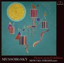 ムソルグスキー:組曲「展覧会の絵」他/白石光隆