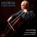 ドヴォルザーク:チェロ協奏曲/堤剛(チェロ) 小林研一郎(指揮) 日本フィルハーモニー交響楽団
