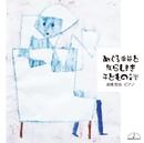 めぐる季節と散らし書き 子どもの音楽/高橋悠治(ピアノ)
