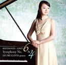 ベートーヴェン(リスト編曲):交響曲第6番「田園」&第4番(ピアノ版)/後藤泉