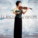 J.S.バッハ:無伴奏ヴァイオリン・ソナタとパルティータ BWV1001-1003/川田知子(ヴァイオリン)