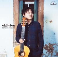 オブリビオン ~福田進一ギター・ディスカバリー・シリーズ IV~/小暮浩史(ギター)