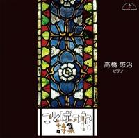 ことばのない詩集/高橋悠治(ピアノ)