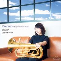 ユーフォニアムとピアノのためのファンタジー/庄司恵子(ユーフォニアム) 中村純子(ピアノ)