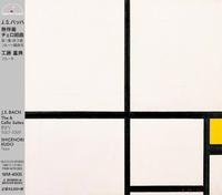 J.S. バッハ:無伴奏チェロ組曲 第1番~第3番 フルート編曲版/工藤重典(フルート)