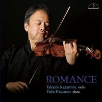 ロマンス ~ヨアヒムの愛器でヨアヒムを聴く~/永峰高志(ヴァイオリン) 久元祐子(ピアノ)