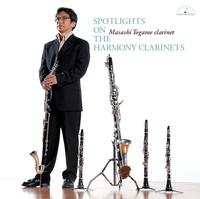 スポットライト・オン・ザ・ハーモニー・クラリネット/十亀正司(クラリネット) 渚智佳(ピアノ)