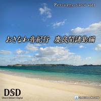 Island Illusions vol.1 おきなわ音紀行 慶良間諸島編