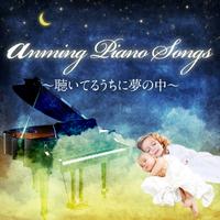 Anming Piano Songs ~聴いてるうちに夢の中~