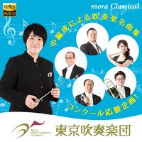 ハイレゾ吹奏楽! 東京吹奏楽団「コンクール応援企画!中編成による吹奏楽名曲集」/mora Classical