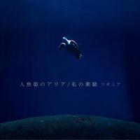 人魚姫のアリア/私の潮騒