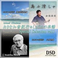 Island Illusions おきなわ音紀行 & しまうたの系譜 Special Selection vol.1